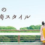 袴スタイルと着物の違い